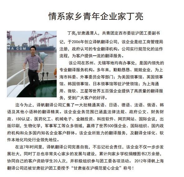 上海翻译公司